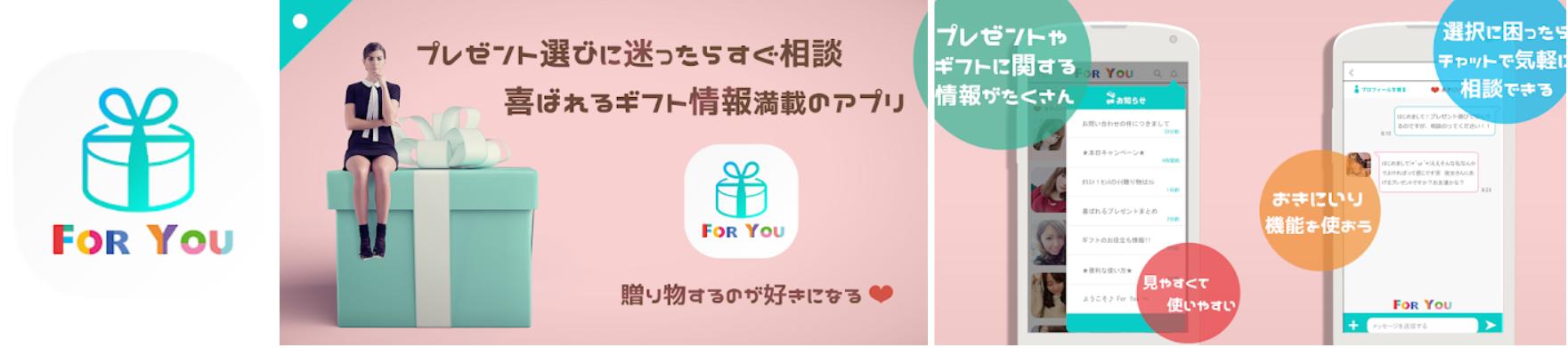 悪質詐欺出会い系アプリ「ForYou」