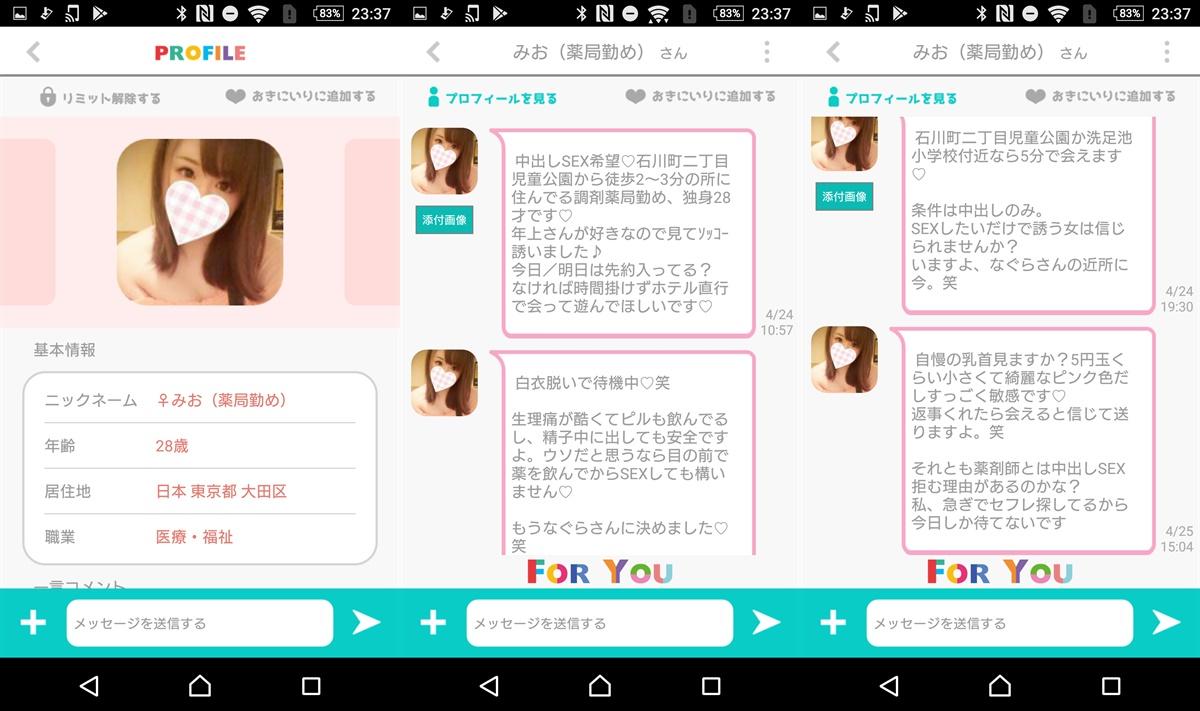 悪質詐欺出会い系アプリ「ForYou」サクラ