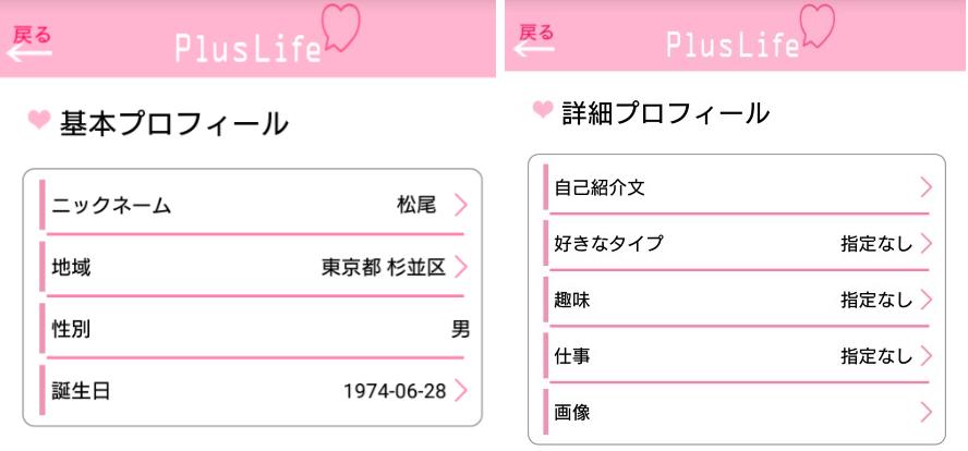 悪徳出会い系アプリ「PlusLife」会員登録