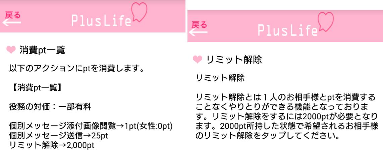 悪徳出会い系アプリ「PlusLife」料金