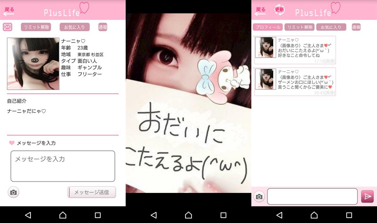 悪徳出会い系アプリ「PlusLife」サクラ