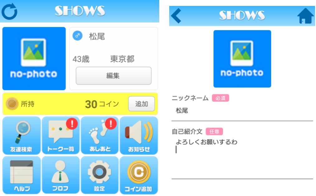 登録無料で友達と繋がるSNS-チャットで遊ぶならSHOWS-会員登録