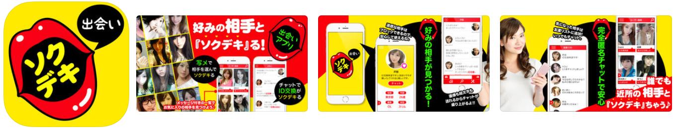 ソクデキ - 即マッチングできる出会い系チャットアプリ