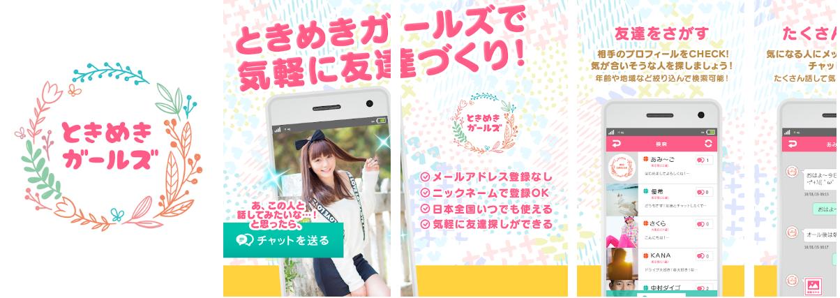 登録無料トキメキガールズ 女子から始まる友達作りトークアプリ