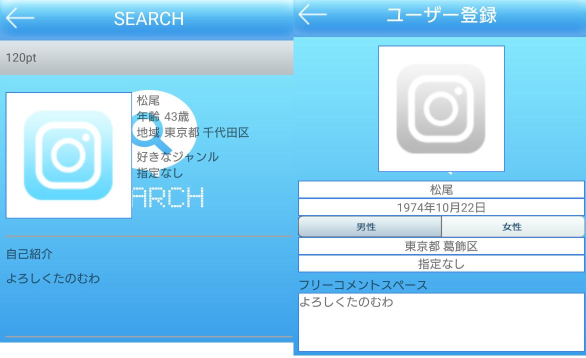 ご近所さん検索トークアプリ-SEARCH-サーチ会員登録
