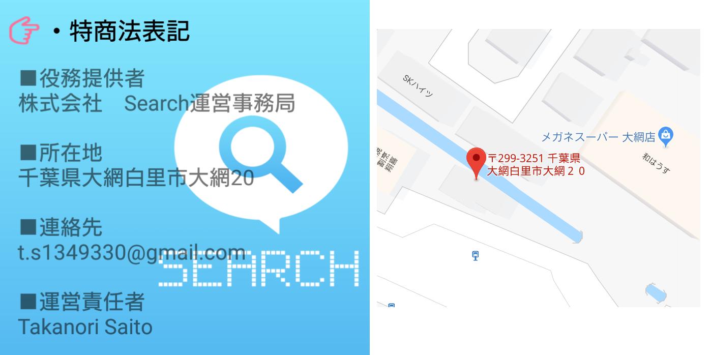 ご近所さん検索トークアプリ-SEARCH-サーチ運営
