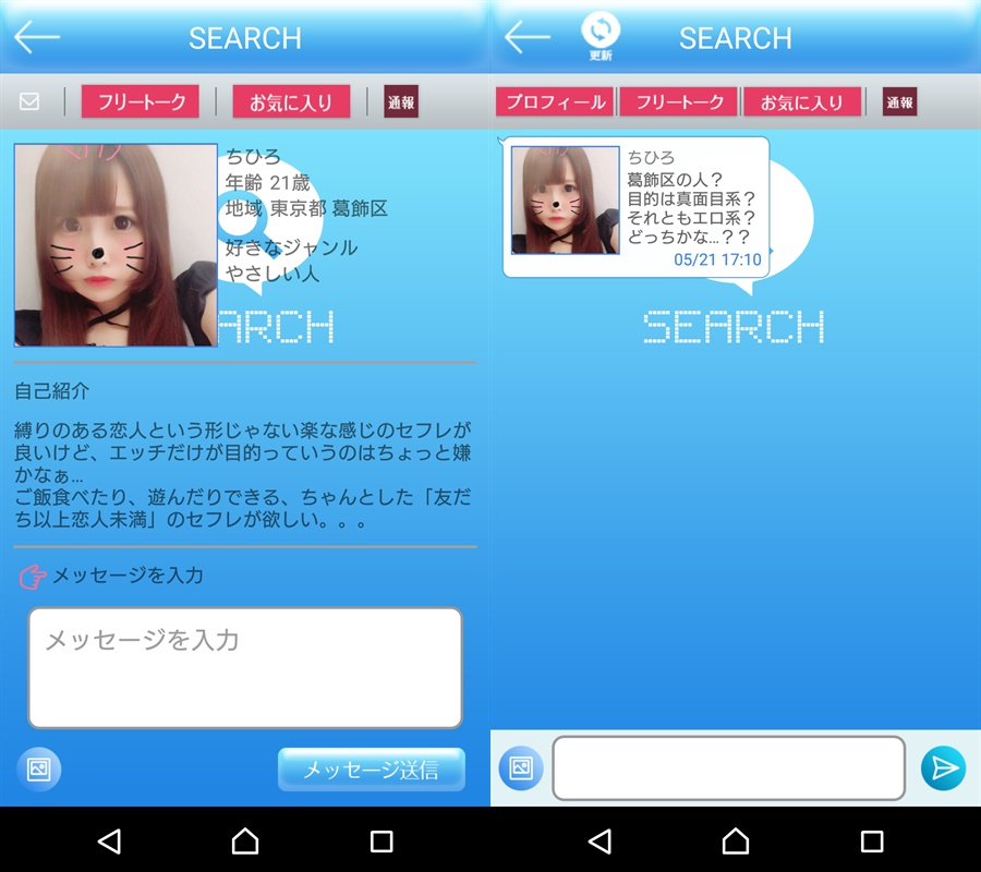 ご近所さん検索トークアプリ-SEARCH-サーチサクラ