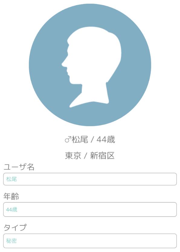 アクセス(友達から恋活・婚活まで全ての出会いをマッチング)会員登録