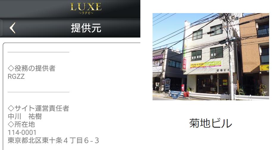 無料登録 LUXE ラグゼチャット 暇つぶし行動アプリ運営