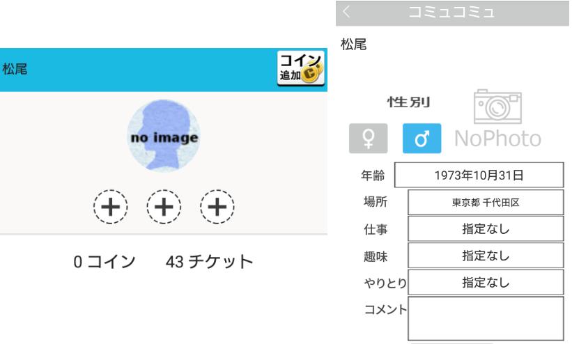 悪徳出会い系アプリ「コミュコミュ」会員登録