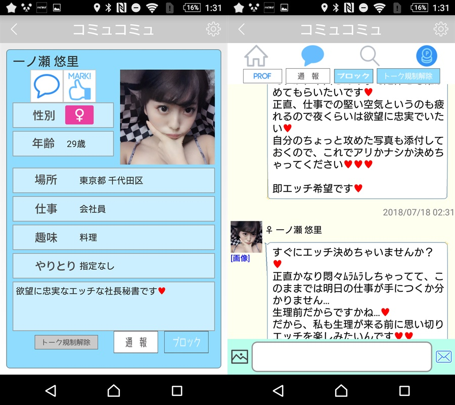 悪徳出会い系アプリ「コミュコミュ」サクラ