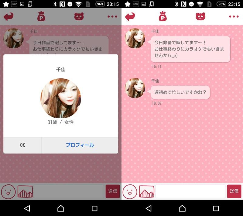 出会系アプリで恋活・婚活・友達作り!出会いが欲しい時には無料登録の「もっとチャット」!サクラ