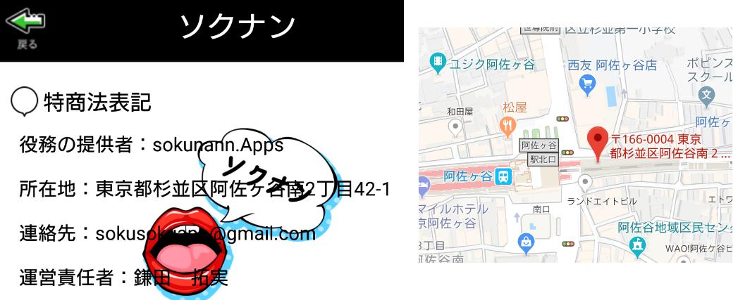 悪徳出会い系アプリ「ソクナン」運営
