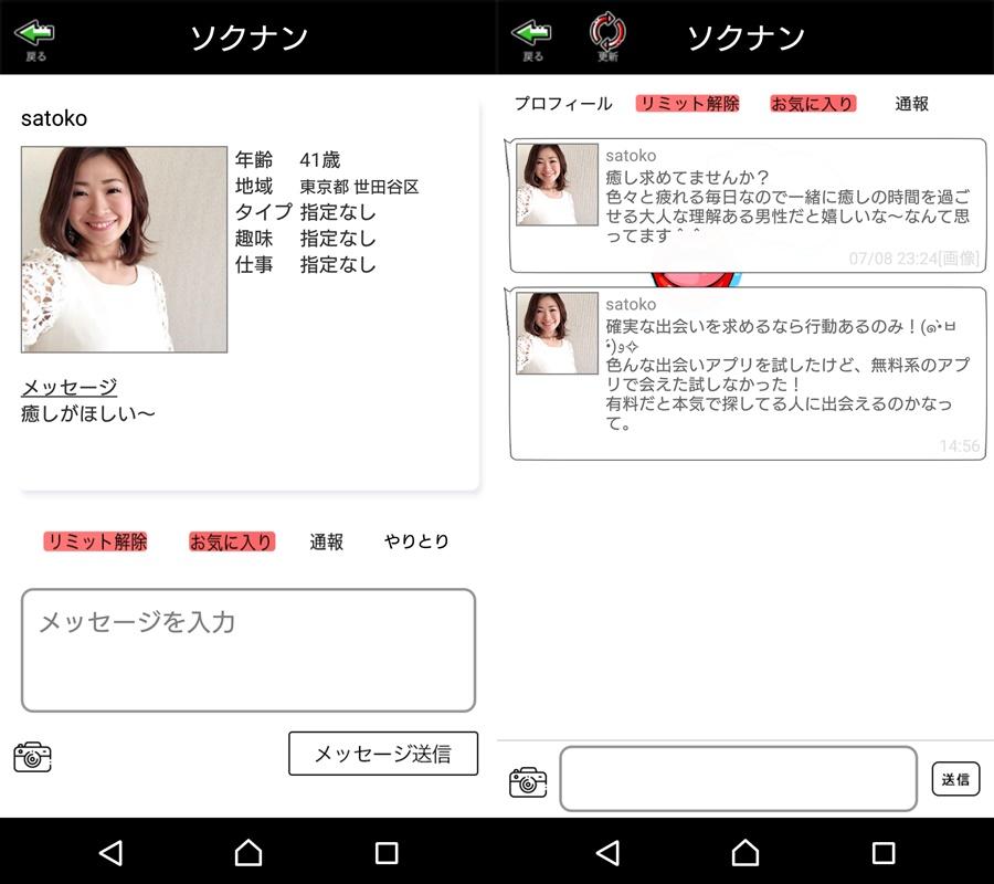 悪徳出会い系アプリ「ソクナン」サクラ