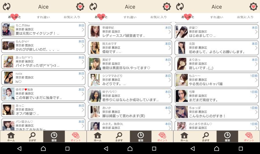 サクラ詐欺出会い系アプリ「Aice」サクラ