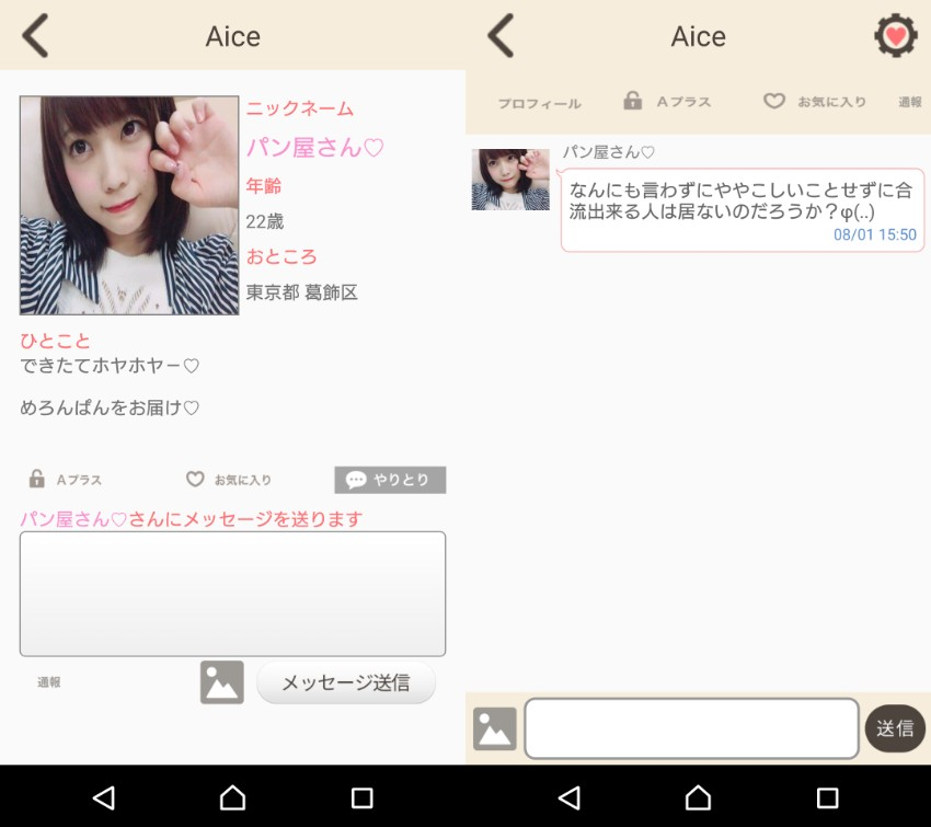 詐欺出会い系アプリ「Aice」のサクラ