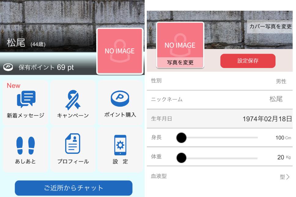 悪質出会い系アプリ確定「アソボウ」会員登録