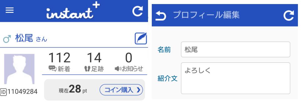 チャットトークアプリはインスタントプラス登録無料でひまトーク会員登録