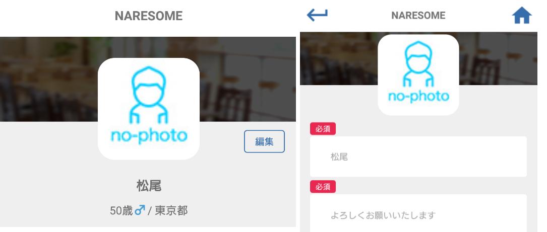 無料登録で友達作りするならチャットアプリ NARESOME会員登録