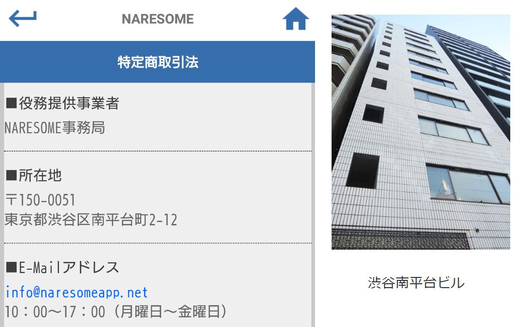 無料登録で友達作りするならチャットアプリ NARESOME運営
