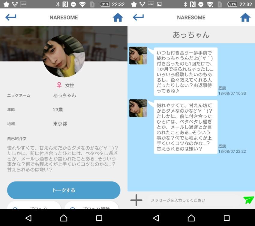 無料登録で友達作りするならチャットアプリ NARESOMEサクラ