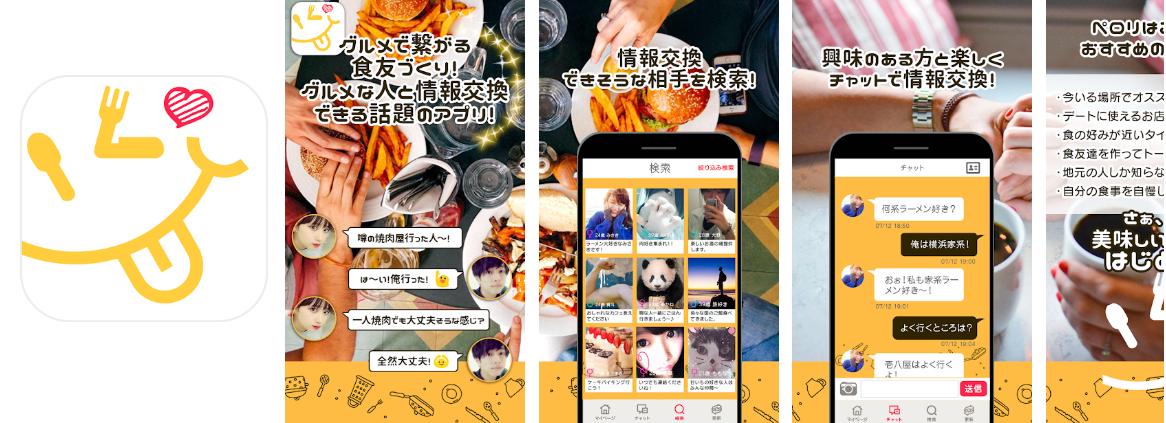 食友達探しはペロリ〜グルメな人と情報交換できるチャットアプリ