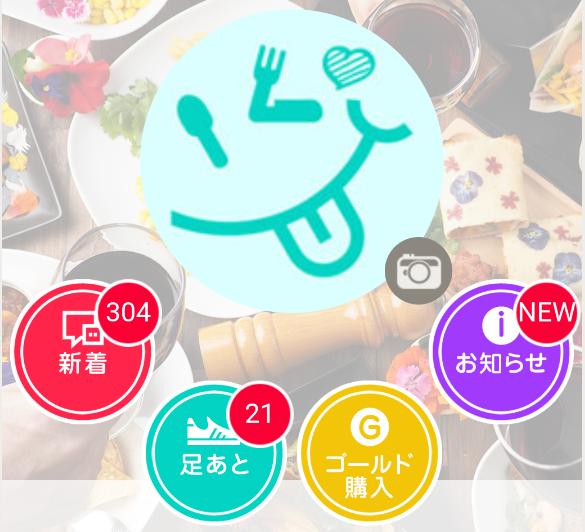 食友達探しはペロリ〜グルメな人と情報交換できるチャットアプリ会員登録