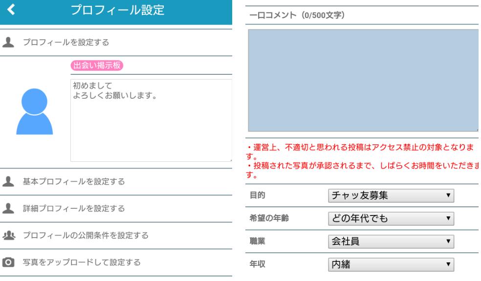 悪質出会い系アプリ確定「トークCOM」会員登録