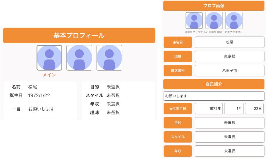 サクラ悪徳出会い系アプリ「あんずトーク」会員登録