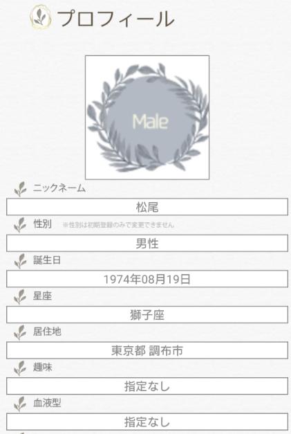 サクラ悪徳出会い系アプリ「おーれ」会員登録