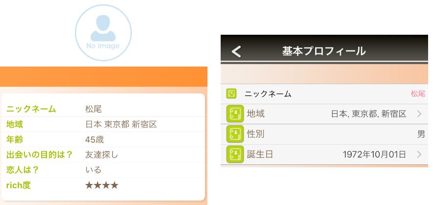 人気のひまチャットアプリ「カラモ」登録無料の友達つくりトーク会員登録