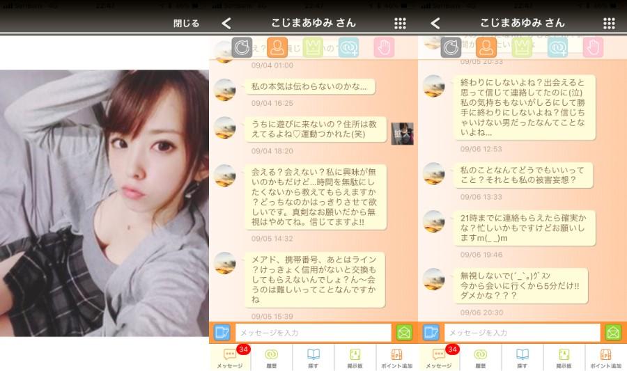 人気のひまチャットアプリ「カラモ」登録無料の友達つくりトークサクラ