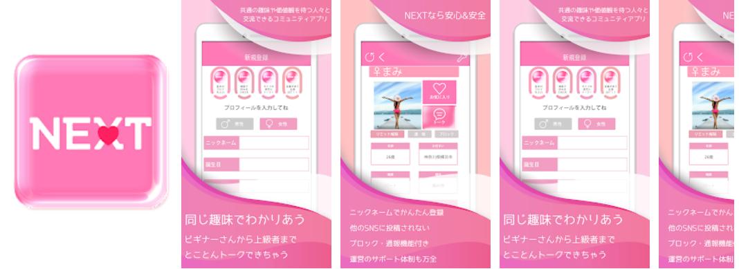 悪徳出会い系アプリ「NEXT」