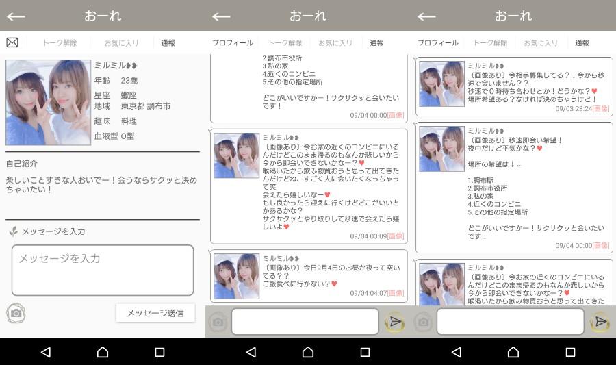 サクラ悪徳出会い系アプリ「おーれ」サクラ