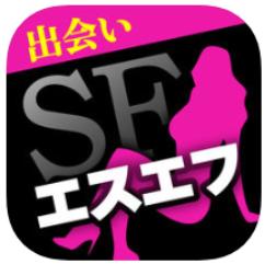 エスエフ - 地元で即会いできる出会い系アプリ