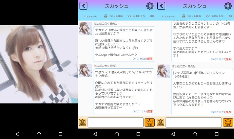 サクラ悪徳出会い系アプリ「スカッシュ」サクラ
