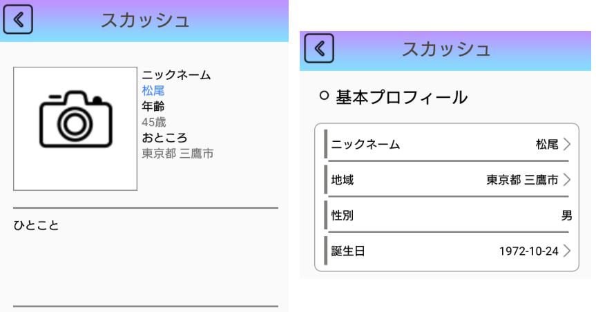 サクラ悪徳出会い系アプリ「スカッシュ」会員登録