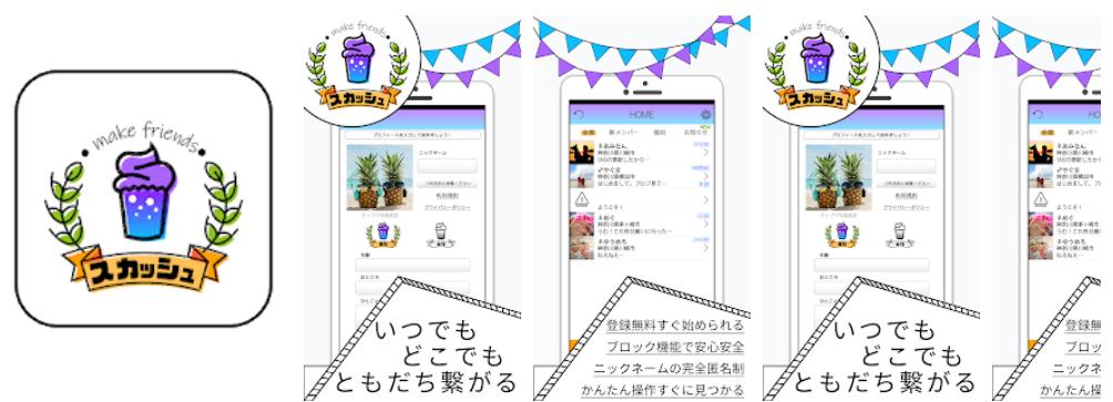 サクラ悪徳出会い系アプリ「スカッシュ」