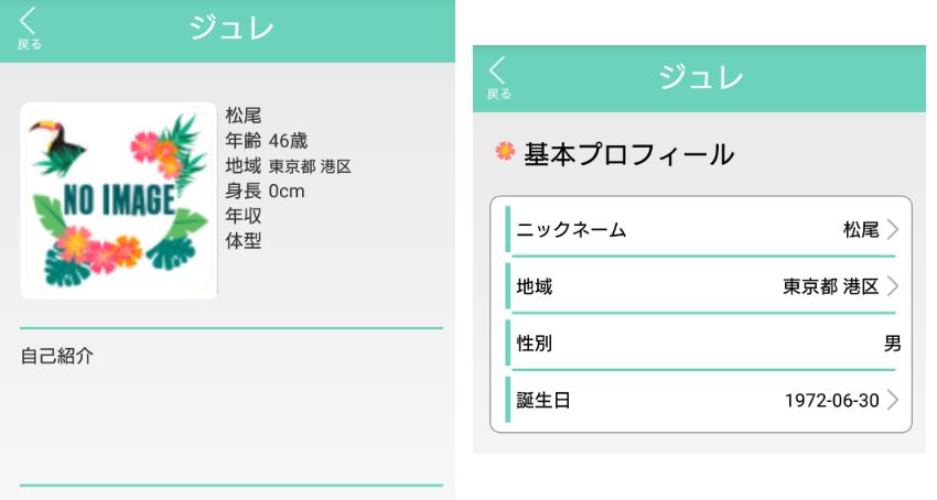 悪質出会い系アプリ「ジュレ」会員登録