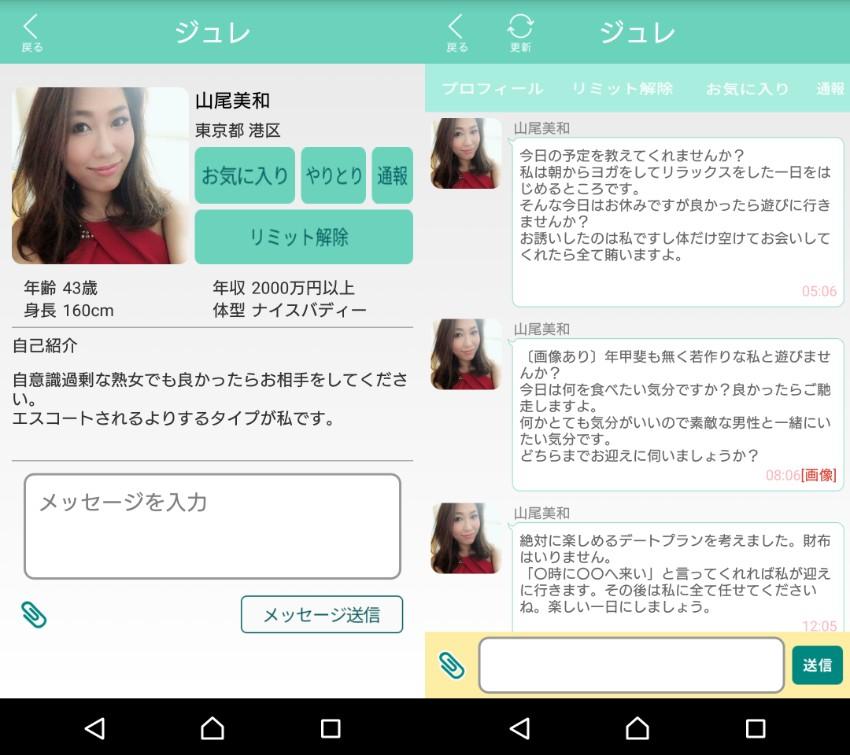 悪質出会い系アプリ「ジュレ」サクラ
