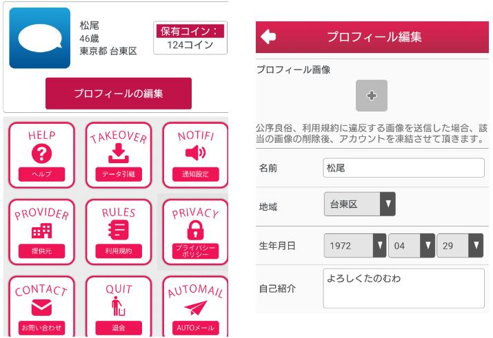 ラブホリック 登録無料のラブコミュニケーションチャットアプリ会員登録