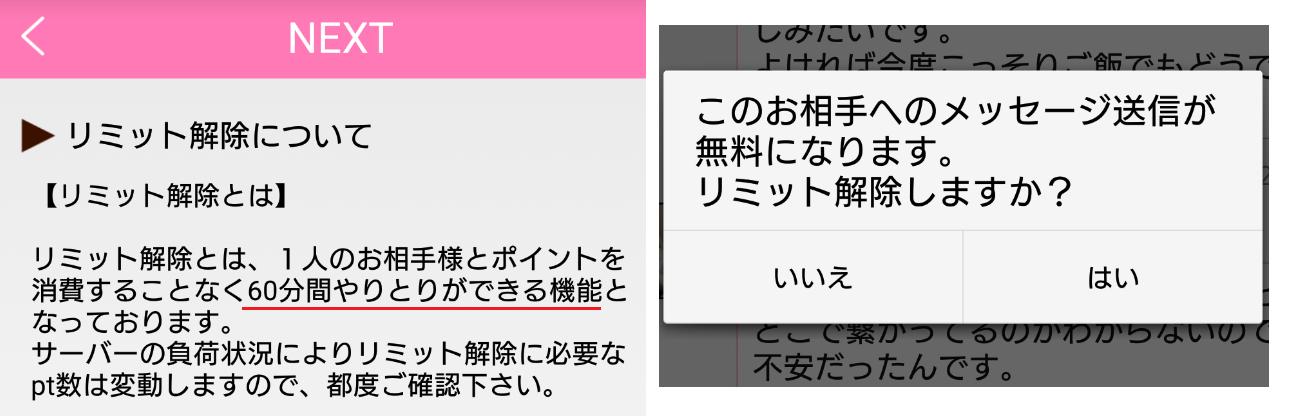 悪徳出会い系アプリ「NEXT」料金
