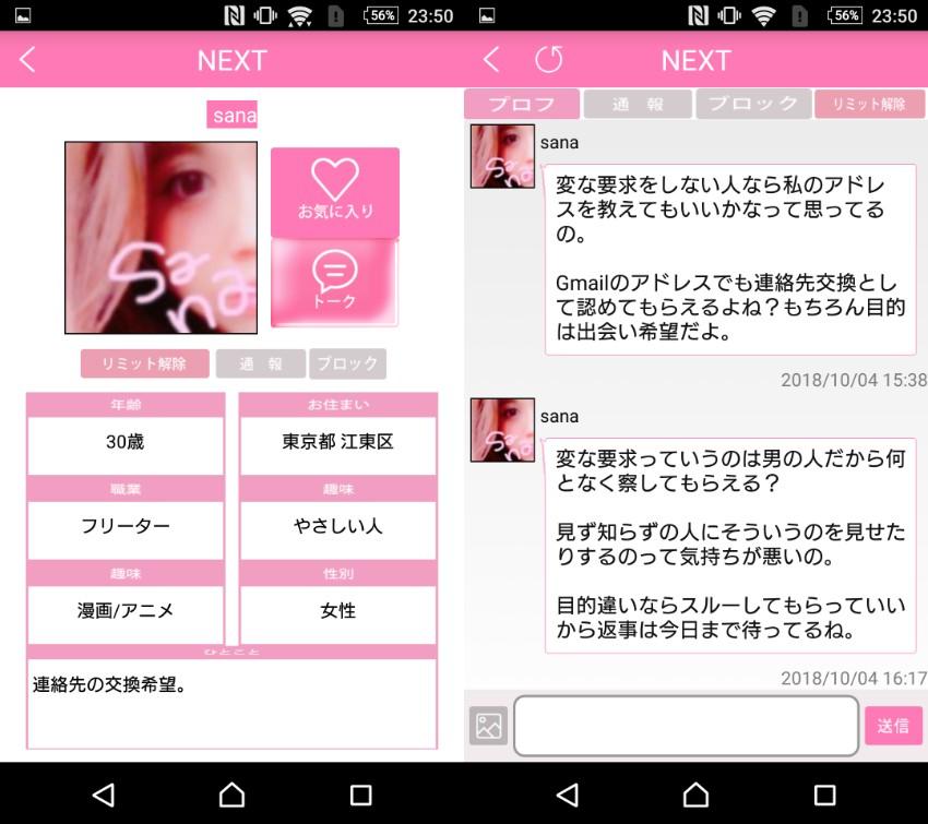 悪徳出会い系アプリ「NEXT」サクラ