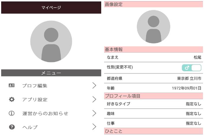 悪徳出会い系アプリ「フレフレTALK」会員登録