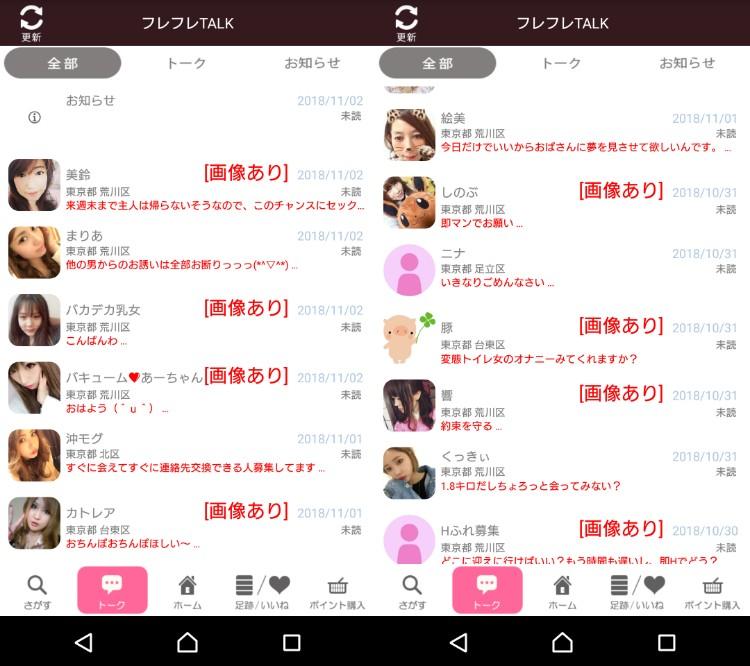 悪徳出会い系アプリ「フレフレTALK」サクラ