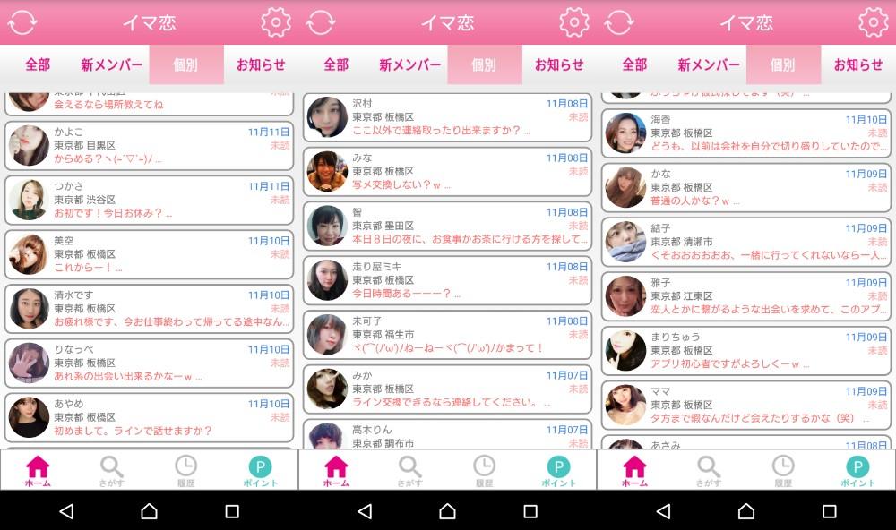 いますぐ誰かと話せる簡単トークアプリ『イマ恋』サクラ