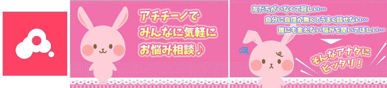 悪徳出会い系アプリ「アチチーノ」