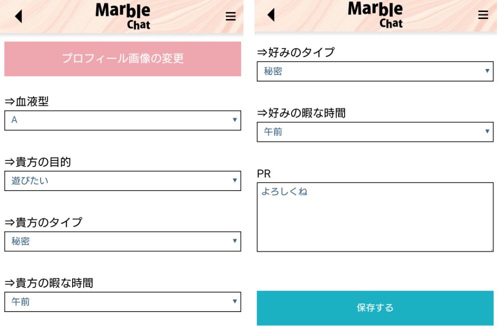 出会系アプリのマーブル 恋活チャットで恋人探し&友達作りトーク会員登録