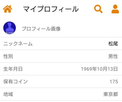 悪質出会い系アプリ「オトナマッチ」会員登録
