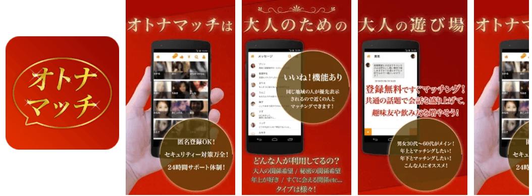 悪質出会い系アプリ「オトナマッチ」